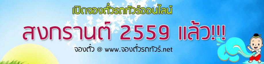 จองตั๋วรถทัวร์ สงกรานต์ 2559