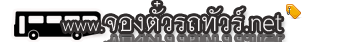 หน้าหลัก www.จองตั๋วรถทัวร์.net