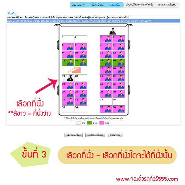 booking-3