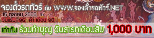 ร่วมทำบุญกับ www.จองตั๋วรถทัวร์.net ในวันสารทเดือนสิบ