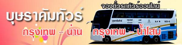 bussarakom