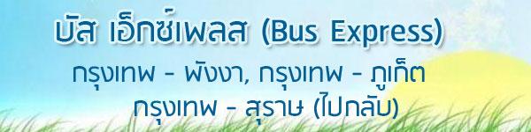 บัสเอ็กซ์เพลส-bus-express-กรุงเทพ-พังงา-ภูเก็ต-สุราษ