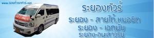 ระยองทัวร์-ระยอง-สายใต้-หมอชิต-เอกมัย-อนุเสาวรีย์