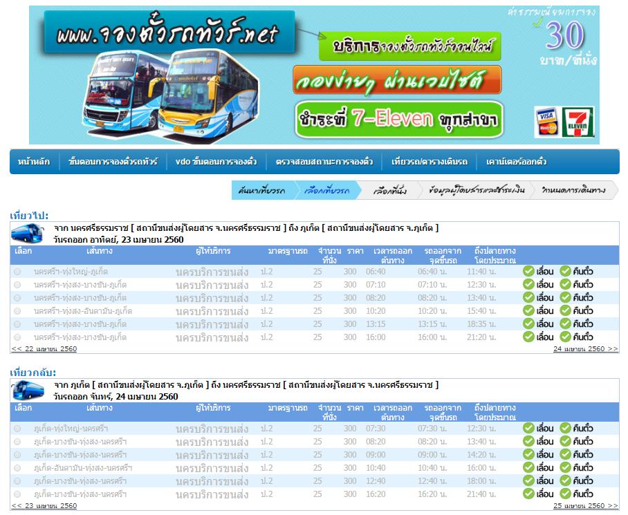 จองตั๋วรถทัวร์นครบริการขนส่ง เส้นทาง นครศรี - ภูเก็ต