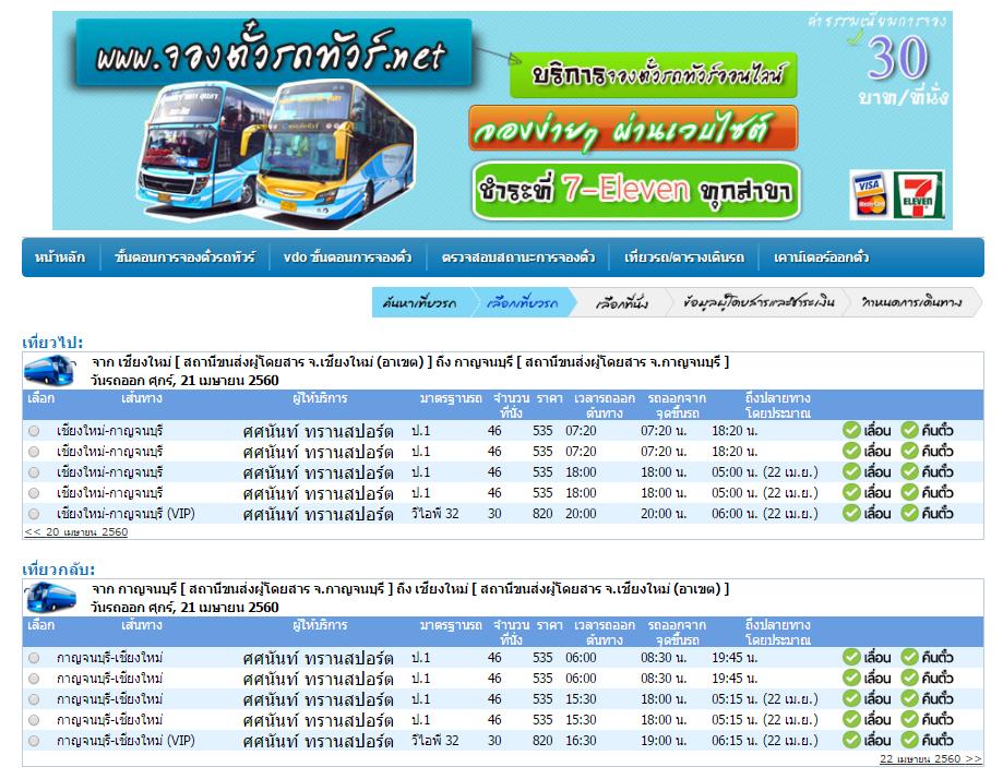 จองตั๋วรถทัวร์ศศนันทร์ทรานสปอต กาญจนบุรี - เชียงใหม่