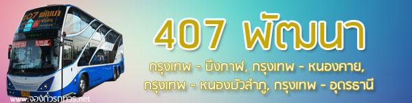 407-พัฒนา-จองตั๋วรถทัวร์