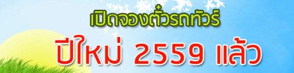 จองตั๋วรถทัวร์ปีใหม่59