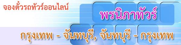 จองตั๋วรถทัวร์พรนิภาทัวร์-กรุงเทพ-จันทบุรี