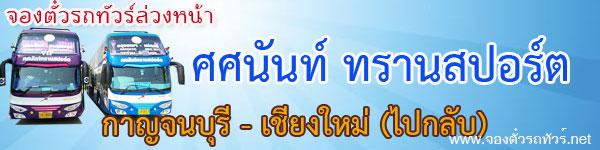 ศศนันท์-ทรานสปอร์ต-จองตั๋วรถทัวร์-กาญจนบุรี---เชียงใหม่