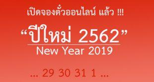 จองตั๋วรถทัวร์-ปีใหม่-2562