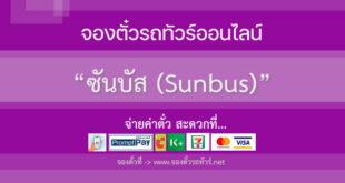 ซันบัส (Sunbus)